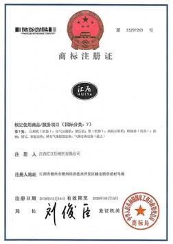 商标注册许可证
